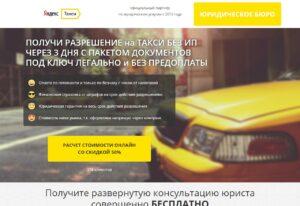 007-rabota-yandex-taxi