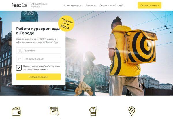 Лендинг партнер Яндекс Еда